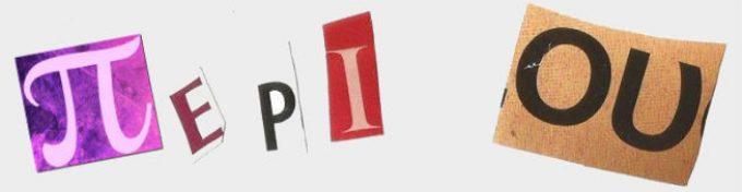 Περιοδικό Περί Ου