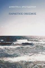 ΜΑΡΙΑΝΝΑ ΠΑΠΟΥΤΣΟΠΟΥΛΟΥ: ΠΑΡΑΚΤΙΟΣ ΟΙΚΙΣΜΟΣ της Δήμητρας Χριστοδούλου, εκδ. Μελάνι, 2017