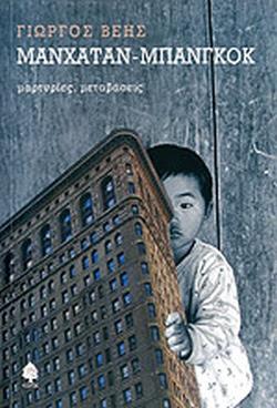 ΑΝΘΟΥΛΑ ΔΑΝΙΗΛ: Γιώργος Βέης, Μανχάταν – Μπανγκόκ, Μαρτυρίες Μεταβάσεις. Κέδρος, 2011