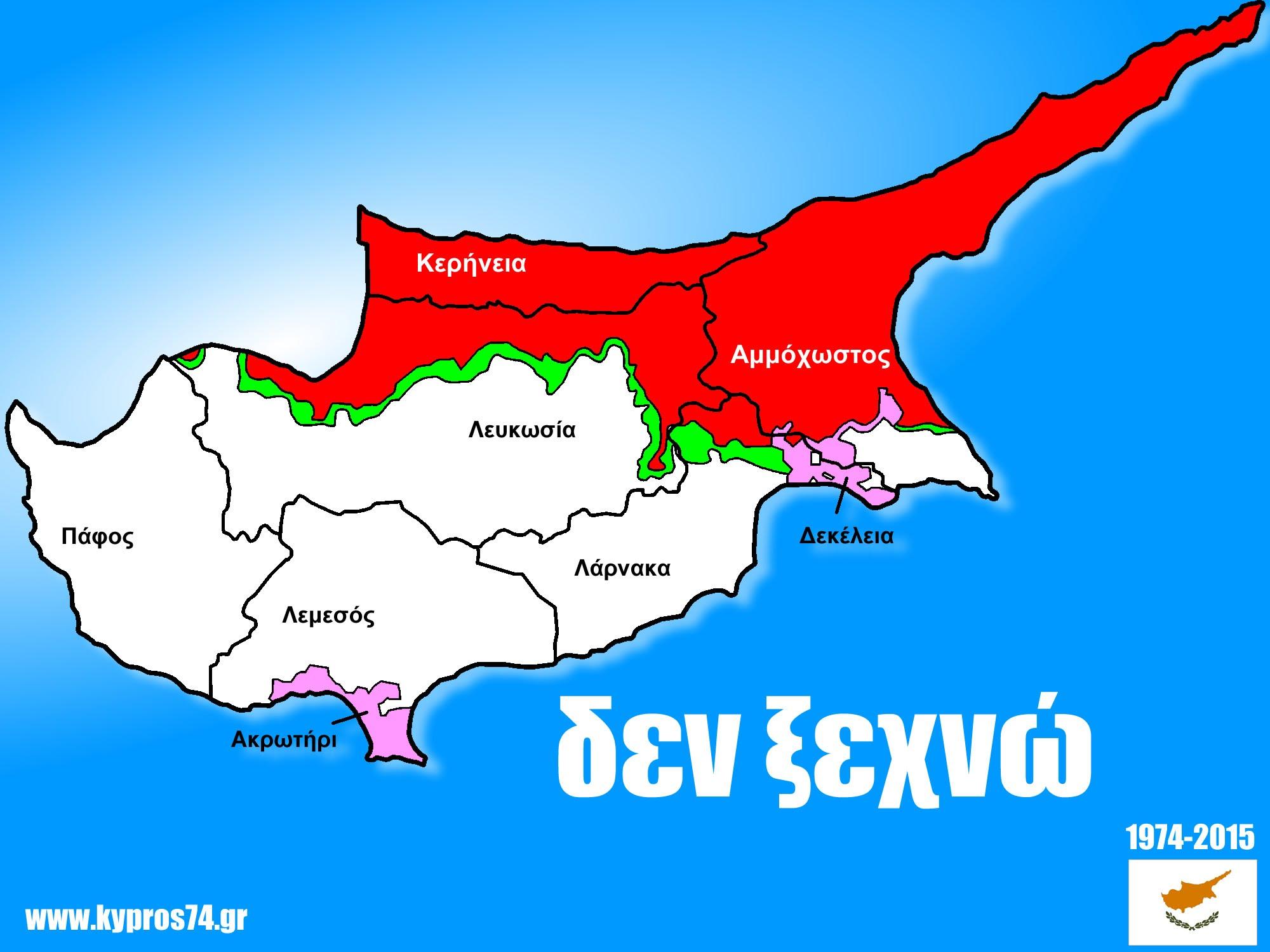 Αφιέρωμα στην Ημέρα Μνήμης: Το Περί ου τιμά την Κύπρο και τους Κύπριους δημιουργούς