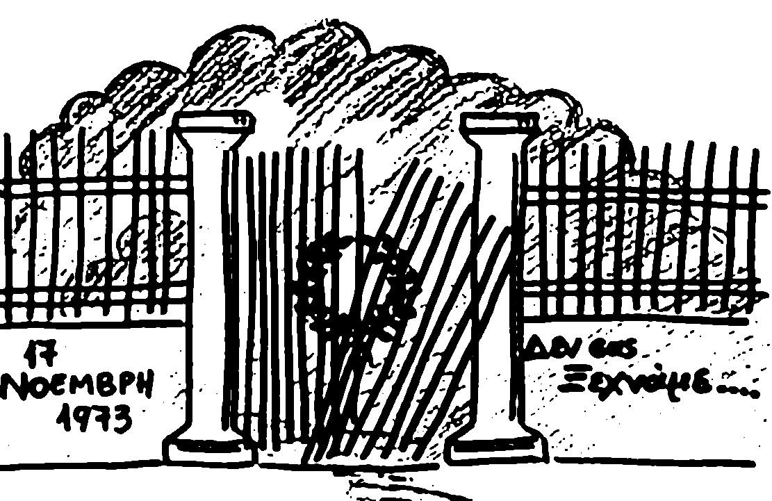 Χρήστος Αντωνίου: Τρία ποιήματα για το Πολυτεχνείο