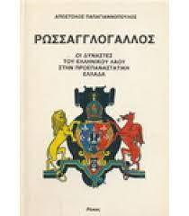 Χρ. Δ. Αντωνίου: ΡΩΣΣΑΓΓΛΟΓΑΛΛΟΣ—Μια σάτιρα για τότε και για σήμερα.